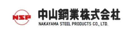 中山鋼業株式会社